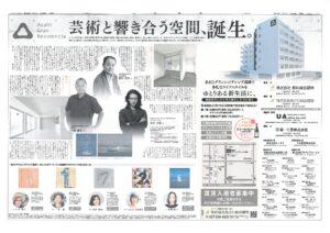 上毛新聞6/29記事