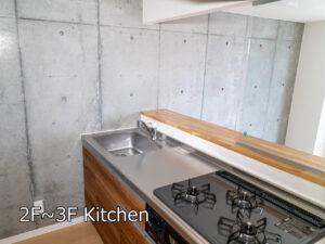 Ⅰ棟 Aタイプ キッチン 2~3階