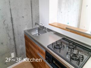 Cタイプ キッチン2F~3F