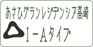 AGR高崎1 Aタイプ