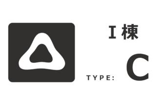 Ⅰ棟Cタイプ